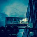 写真: 風雲新宿三丁目西