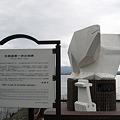 Photos: 北海道第一歩の地碑