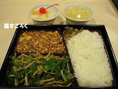 上尾 四川飯店 Bセット 1155円