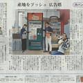 産地をプッシュ 広告塔~カバン自動販売機