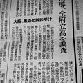 紙面から・・・(・・)ぴ~大阪府の教育長・・・アホや(°∀°)