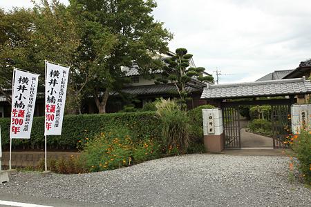横井小楠記念館・四時軒 - 09