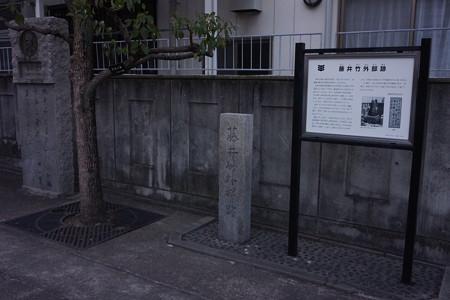 藤井竹外邸跡 - 1