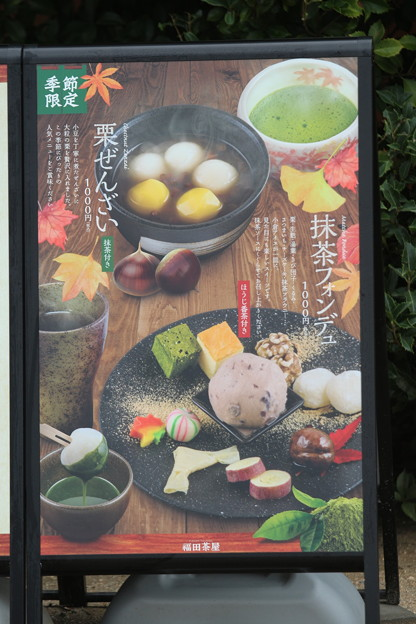 Photos: 秋メニュー