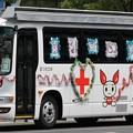 Photos: 日本赤十字社 兵庫県支部 献血車