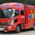Photos: 京都府八幡市消防本部 ll型救助工作車