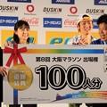 写真: 大阪マラソン2017 なないろチーム対抗戦 結果発表
