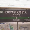 岡山駅前電停