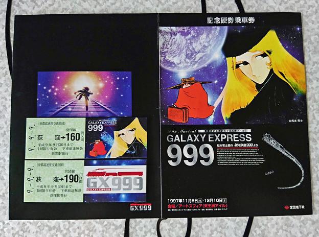 銀河鉄道999 記念硬券乗車券 平成9年9月9日
