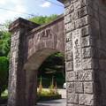 写真: 山田の凱旋門