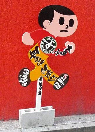 飛び出し坊や型の看板! 飛び出し坊やに、大阪の町なかで出会うとは...