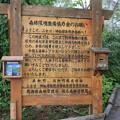 140828-71北海道ツーリング・神仙沼・森林環境整備協力金のお願い