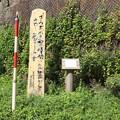 Photos: 140829-36北海道ツーリング・親子熊岩の近くにあった句