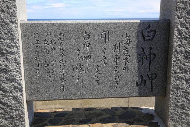 140829-40北海道ツーリング・白神岬