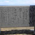 Photos: 140829-40北海道ツーリング・白神岬
