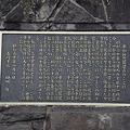 Photos: 100519-20平和祈念像建立のことば