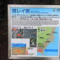 Photos: 110511-30斑レイ岩