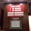 Photos: レ・ミレザブル千秋楽!