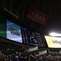 Photos: ホークス日本シリーズ第一戦勝利!やったー!