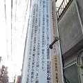 Photos: 黒田菅兵衛って本当はかんぴょうえって読むんだね。