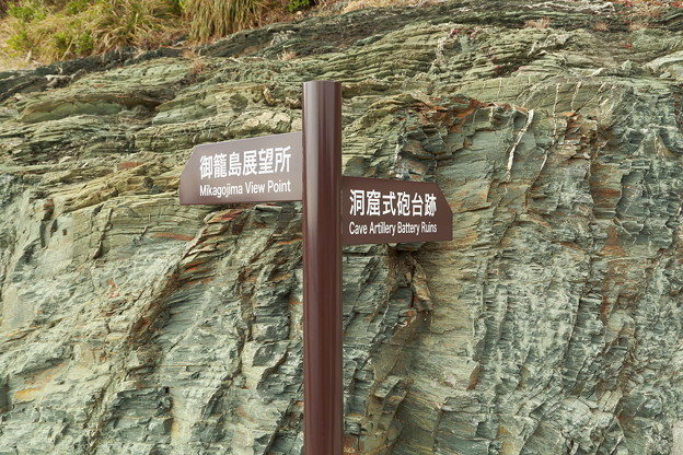 洞窟式砲台跡