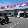 写真: ライコランド伊勢崎店