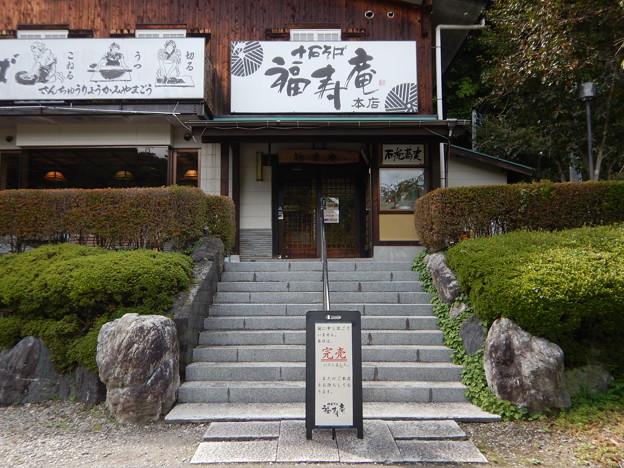 写真: 福寿庵、本日は完売!