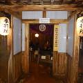 写真: 尾去沢鉱山 坑道内部13