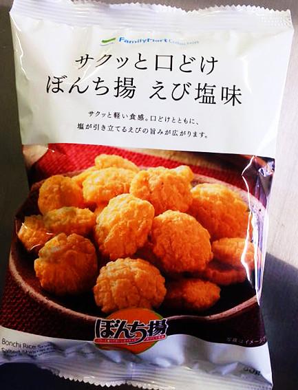 サクッと口どけぼんち揚えび塩味(ファミマコレクション)