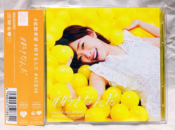 #好きなんだ(AKB48 49th)