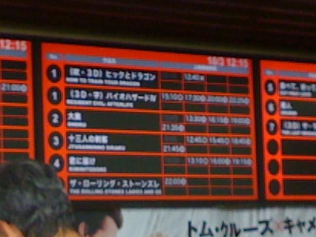 (10.10.03) TOHOシネマズ六本木_IMG_0682