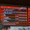 Photos: (10.10.03) TOHOシネマズ六本木_IMG_0682