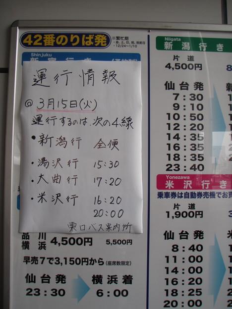 110315 仙台駅東口バス案内所_P3150251