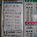 Photos: 110315 仙台駅東口バス案内所_P3150251