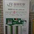 Photos: 110504 磐梯町駅 - 券売機