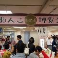 写真: 日本橋三越本店「あんこ博覧会」
