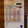 日本列島パン食い協奏@みのり台P1010896