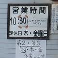 Photos: 鈴屋@富津市竹岡P1030053s
