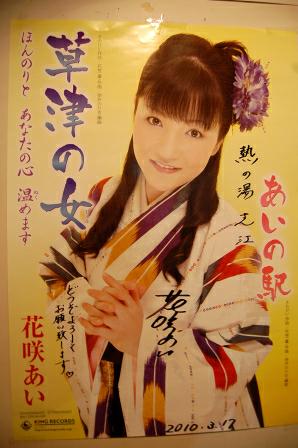 花咲あい氏のサイン入りポスター