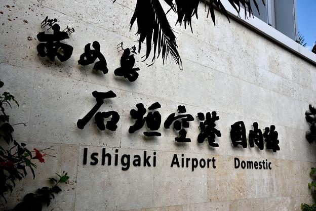 南ぬ島の空港1