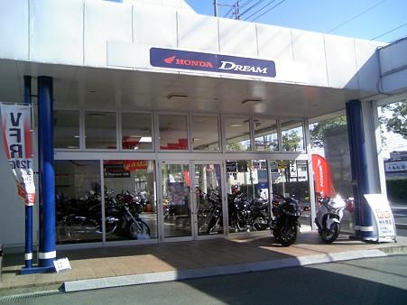 ホンダドリーム広島中央店
