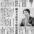 20180124 戦略を問う(5)民進党代表