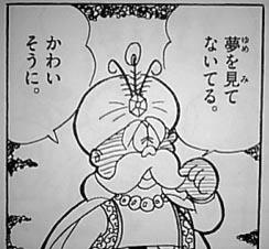 藤子・F・不二雄 オバケのQ太郎 ネプチャ王子 Qちゃん 夢を見て泣く