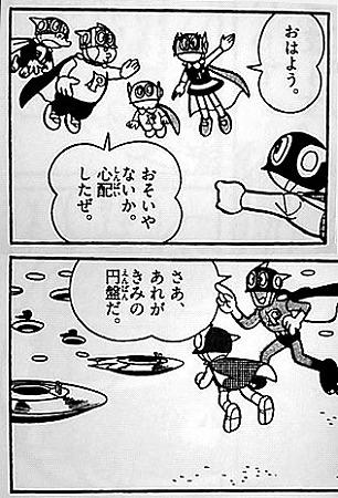 パーマン最終回 スーパー星への道 ブービー パー子 パーやん 5号 円盤
