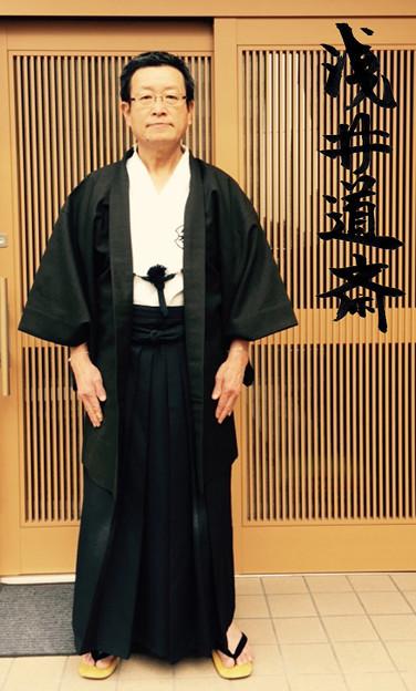 浅井道斎隆夫 範士八段