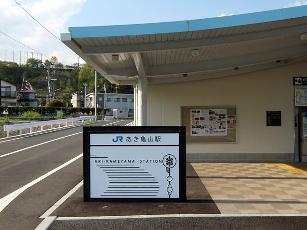 写真: あき亀山駅
