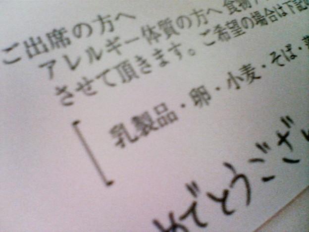 結婚式 結婚式招待状 返し : 写真: 結婚式の招待状の返信な ...