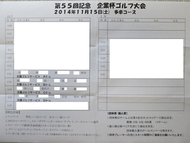 写真: 足利カントリークラブ企業杯コンぺ組み合わせ表2014.11.15