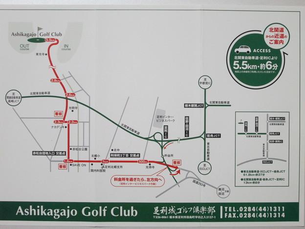 足利城ゴルフ倶楽部アクセス地図