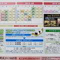 Photos: 足利城ゴルフ倶楽部春の料金表2015